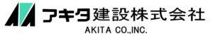 アキタ建設株式会社ロゴ
