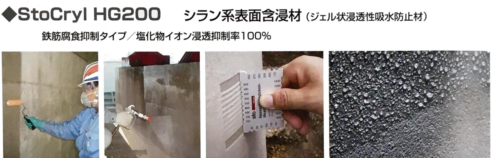 周南市 アキタ建設 sto コンクリ補修 Sto アキタ建設